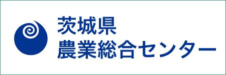 茨城県農業総合センター