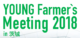 YOUNG Farmer's Meeting 2018 in 茨城